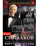 11. -13.02.2018 Minsk, Gomel, Mogilev