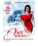 15.12.18 Minsk