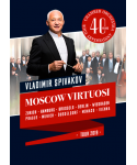 12.-25.10.19 ЕВРОПЕЙСКИЙ ТУР