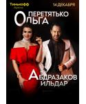 14.12.19 Санкт-Петербург
