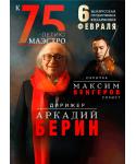 06.02.20 Minsk